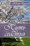 Юлия Буданова -Путь счастья