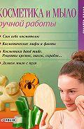 М. П. Згурская - Косметика и мыло ручной работы