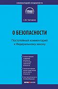 С. Ю. Чапчиков -Комментарий к Федеральному закону «О безопасности» (постатейный)