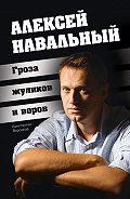Константин Воронков -Алексей Навальный. Гроза жуликов и воров