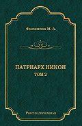 Михаил Филиппов -Патриарх Никон. Том 2