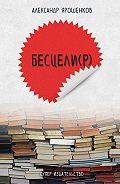 Александр Ярошенков - Бесцели(Р) (сборник)