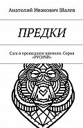 Анатолий Шалев -Предки