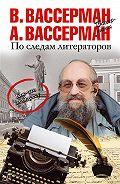 Владимир Вассерман -По следам литераторов. Кое-что за Одессу