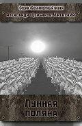 Александр Щербаков-Ижевский -Лунная поляна. Серия «Бессмертный полк»