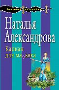Наталья Александрова -Капкан для маньяка