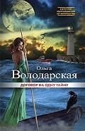 Ольга Володарская - Договор на одну тайну