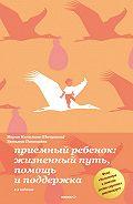 Татьяна Панюшева -Приемный ребенок. Жизненный путь, помощь и поддерка