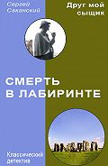 Сергей Саканский -Смерть в лабиринте