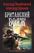 Александр Михайловский -Британский вояж