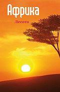 Илья Мельников - Южная Африка: Лесото