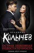 Владимир Колычев -Острая любовная недостаточность