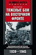 Эрвин Бартман -Тяжелые бои на Восточном фронте. Воспоминания ветерана элитной немецкой дивизии. 1939—1945
