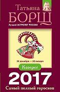 Татьяна Борщ -Козерог. Самый полный гороскоп на 2017 год