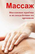 Илья Мельников - Массажные приемы и их воздействие на организм
