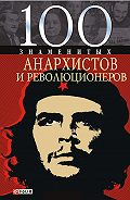 Виктор Анатольевич Савченко -100 знаменитых анархистов и революционеров