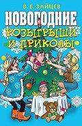 Виктор Зайцев - Новогодние розыгрыши и приколы