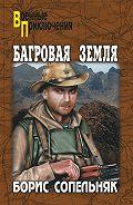 Борис Сопельняк - Багровая земля (сборник)