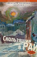 Дмитрий Поляков (Катин) - Скользящие в рай (сборник)