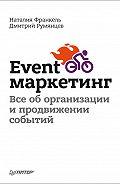 Наталия Франкель - Event-маркетинг. Все об организации и продвижении событий