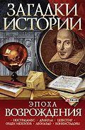 В. В. Булавина -Эпоха Возрождения