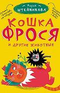 Мария Штейникова - Кошка Фрося и другие животные (сборник)