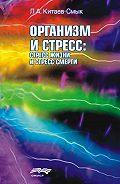 Л. А. Китаев-Смык -Организм и стресс: стресс жизни и стресс смерти
