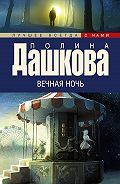 Полина Дашкова -Вечная ночь