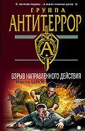 Максим Шахов -Взрыв направленного действия