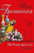 Инна Бачинская -Небьющееся сердце