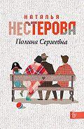 Наталья Нестерова -Полина Сергеевна