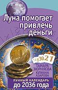 Тамара Зюрняева, Юлиана Азарова - Луна помогает привлечь деньги. Лунный календарь до 2036 года