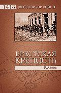 Ростислав Алиев -Брестская крепость