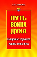 Светлана Васильевна Баранова -Путь Воина Духа. Том I. Священное служение. Кодекс Воина Духа