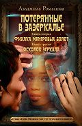 Людмила Романова -Фиалка мангровых болот. Осколок зеркала