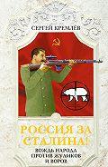 Сергей  Кремлев - Россия за Сталина! Вождь народа против жуликов и воров