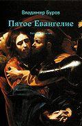 Владимир Буров -Пятое Евангелие. Явление пятистам