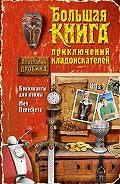 Анастасия Дробина - Большая книга приключений кладоискателей (сборник)