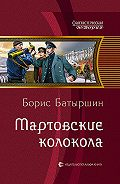 Борис Батыршин -Мартовские колокола