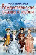 Нина Запольская -Рождественская сказка о любви