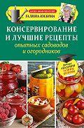 Галина Кизима - Консервирование и лучшие рецепты опытных садоводов и огородников