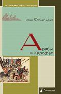 Исаак Фильштинский -Арабы и Халифат