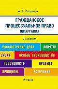 А. Потапова -Шпаргалка по гражданско-процессуальному праву