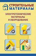 Илья Мельников -Электротехнические материалы и оборудование