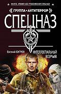 Евгений Бугров - Интеллектуальный взрыв