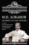 Михаил Лобанов -Великий государственник. Сталин в воспоминаниях современников и документах эпохи