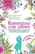Мария Чепурина -Каникулы для двоих. Большая книга романов о любви для девочек