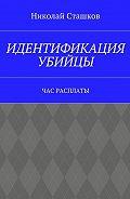 Николай Сташков -Идентификация убийцы. Час расплаты