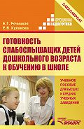 Екатерина Речицкая, Елена Кулакова - Готовность слабослышащих детей дошкольного возраста к обучению в школе