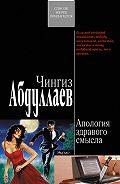 Чингиз Абдуллаев - Апология здравого смысла
